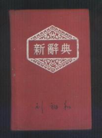 新辞典(改编本)红色布面精装本