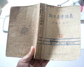 中学丛书 新三角学讲义【第七版】
