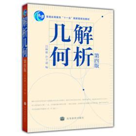解析几何(第四版)