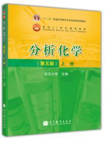 分析化学 第五版第5版 武汉大学上下册 考研用书