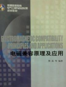 电磁兼容原理及应用