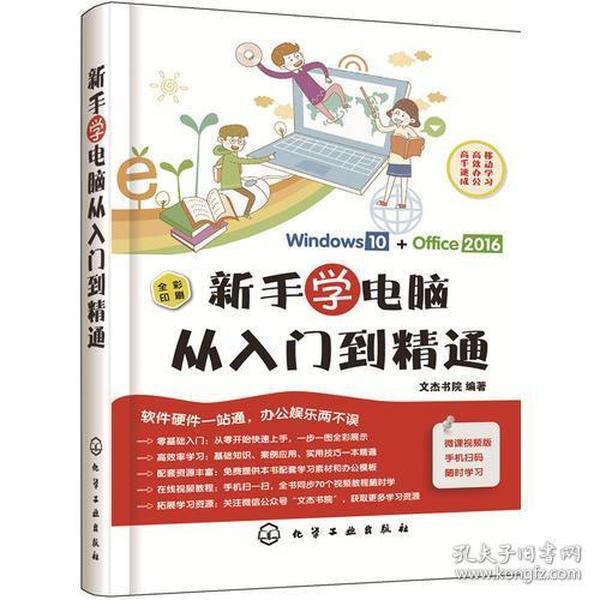 新手学电脑从入门到精通:Windows 10+Office 2016