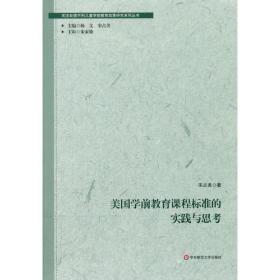 美国学前教育课程标准的实践与思考(关注处境不利儿童学前教育政策研究系列丛书)