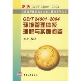 GB/T24001-2004环境管理体系理解与实施问答