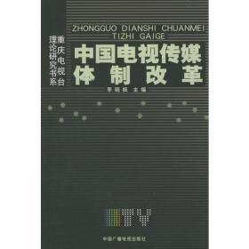 中国电视传媒体制改革(重庆电视台理论研究书系)