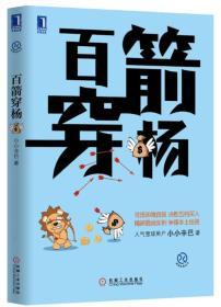 百箭穿杨 小小辛巴二手 机械工业出版社 9787111464730  投资理财