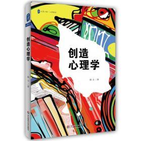 大夏书系·创造心理学