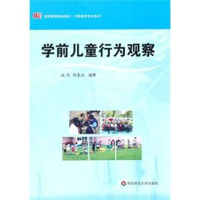 教师教育精品教材·学前教育专业系列:学前儿童行为观察