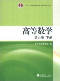 高等数学 下册 第6六版
