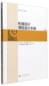 机械设计课程设计手册