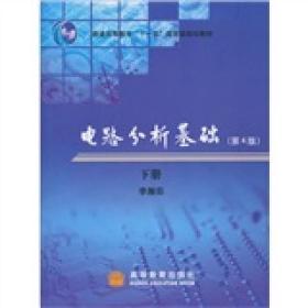 电路分析基本 李瀚荪(第4版)(下册)高等教导出版社  送电子答案
