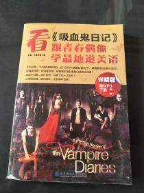 看 吸血鬼日记 :跟青春偶像学最地道美语