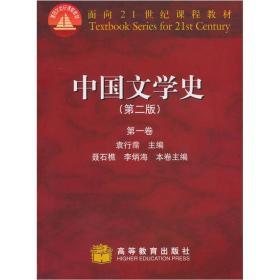 中国文学史第二版2版袁行霈1234全四卷1-4册高等教育出版9787040164794s