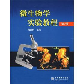 微生物学实验教程第2版 周德庆 高等教育出版 9787040186604
