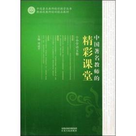 中国著名教师的精彩课堂(小学语文卷)