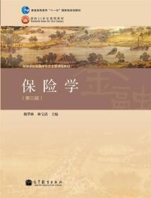二手保险学第3版二手魏华林林宝清高等教育出版社二手