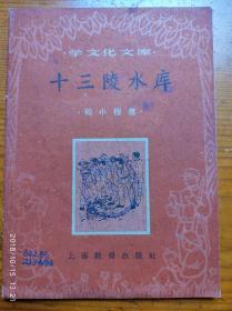 学文化文库(初小程度)十三陵水库