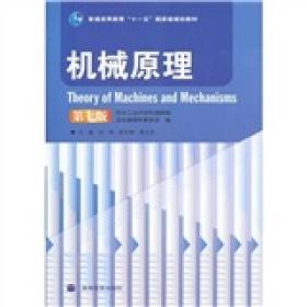 机械原理 孙桓,陈作模,葛文杰  高等教育出版社 978704019210