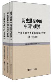 历史进程中的中国与世界:中国历史学博士后论坛2012卷(全3卷)