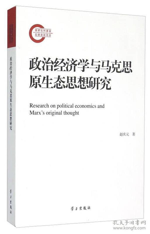 政治经济学与马克思原生态思想研究