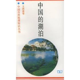 中国的湖泊