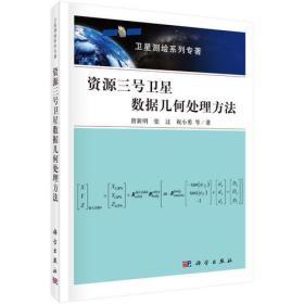 資源三號衛星數據幾何處理方法