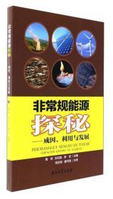 非常规能源探秘:成因、利用与发展
