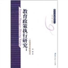 正版图书 教育政策执行研究