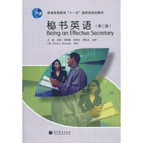 秘书英语  王毅 第二版 9787040221282 高等教育出版社