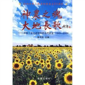 神农之魂大地长歌:中国工业化进程中的当代农业(1949-2009)