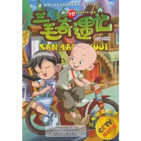 26集动画电视连续剧配套图书:三毛奇遇记10
