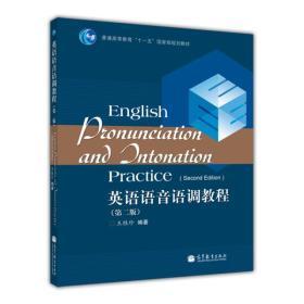 """普通高等教育""""十一五""""国家级规划教材:英语语音语调教程(第2版)"""