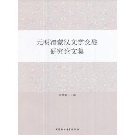 元明清蒙汉文学交融研究论文集