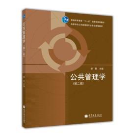 高等學校公共管理類專業基礎課程教材:公共管理學(第二版)