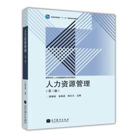 正版二手人力资源管理第三3版陈维政高等教育出版社9787040310375
