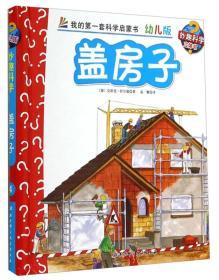 妙趣科学立体翻翻书(幼儿版)4:盖房子