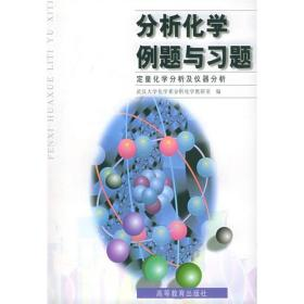 分析化学例题与习题