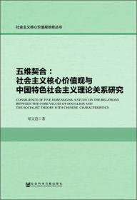 五维契合:社会主义核心价值观与中国特色社会主义理论关系研究