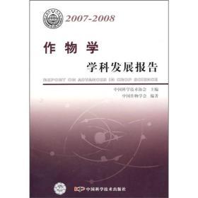 作物学 学科发展报告2007-2008