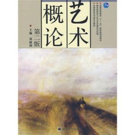 艺术概论 第二版 郑锦扬 9787040207750