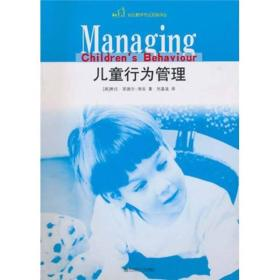正版二手儿童行为管理希拉里德尔刘晶波南京师范大学出版978781101797有笔记