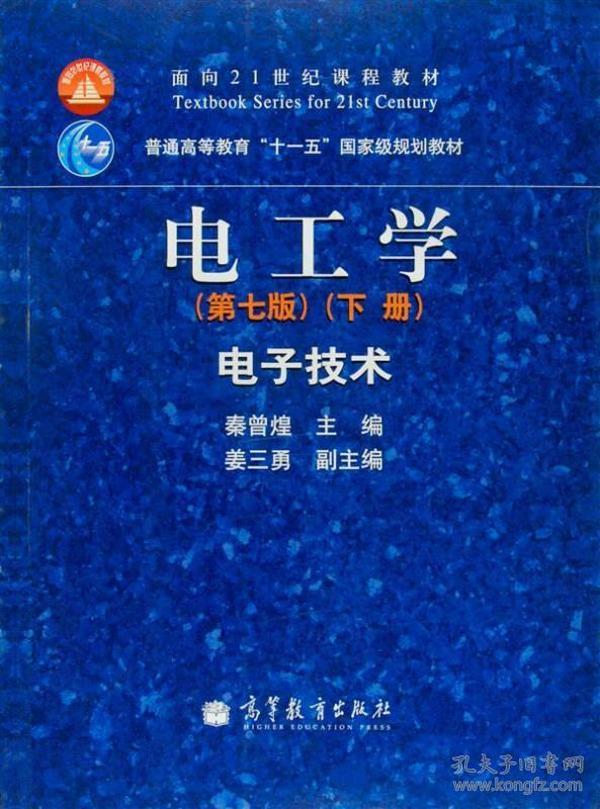 电工学(下册)