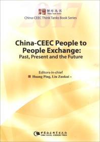 中国和中东欧国家人文交流:过去、现状和前景(英文版)/智库丛书