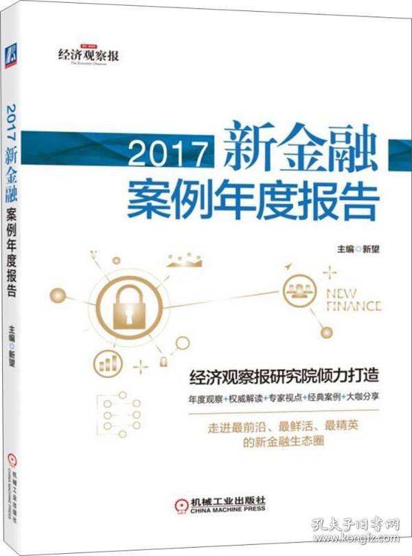 2017新金融案例年度报告