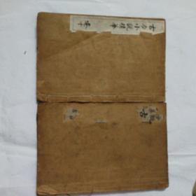 古今小说精华(线装本)卷二,卷十两本合售