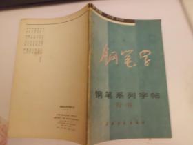钢笔字 钢笔系列字帖 行书(第五册)