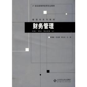 管理学系列教材:财务管理