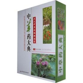 中草药大典-原色中草药植物图鉴(上下册)