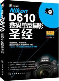 Nikon D610数码单反摄影圣经