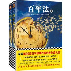 长篇小说--百年法(全2册)17年_9787559402240